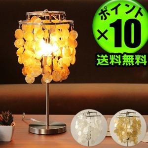 テーブルランプ ハモサ シェル テーブルランプ ミニ HERMOSA SHELL TABLE LAMP MINI  送料無料 あすつく対応|plywood