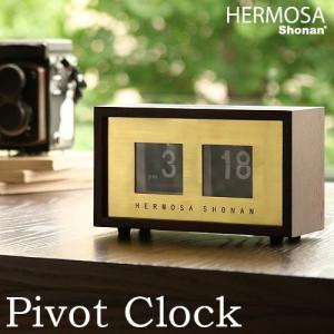 ハモサ ピボットクロック HERMOSA PIVOT CLOCK ポイント10倍 送料無料 あすつく対応|plywood