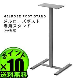 ハモサ メルローズポスト専用スタンド|plywood