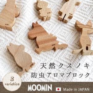 防虫剤 ムーミン くすの木 アロマブロック 2体1セット あすつく対応|plywood