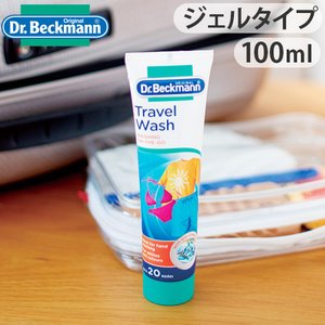 Dr.Beckmann Travel Wash ドクターベックマン トラベルウォッシュ 旅行用洗濯洗...