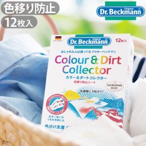 36%OFF Dr.Beckmann Color&Dirt Collector ドクターベックマン カラー&ダートコレクター 色移り防止シート 12枚入り あすつく対応 plywood