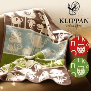 ブランケット ひざ掛け おしゃれ KLIPPAN コットン ミニブランケット サファリ/ABC