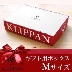 KLIPPAN クリッパン ギフトボックス Mサイズ [ KPBOX001 ]|plywood