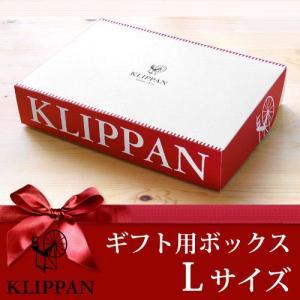 KLIPPAN クリッパン ギフトボックス Lサイズ [ KPBOX002 ]|plywood