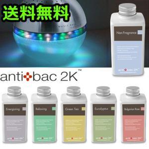 あすつく対応 anti bac2k マジックボール専用液 ソリューション 120mlボトル 送料無料|plywood
