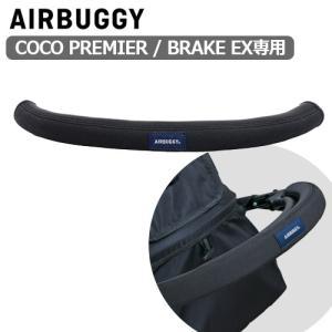 エアバギー バーカバー ココプレミア専用 AIRBUGGY
