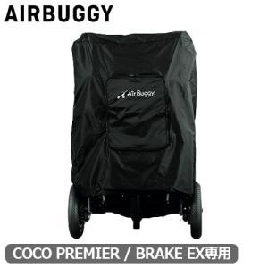 エアバギー ストローラーカバー ココ プレミア専用 AIRBUGGY