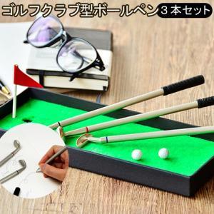 ボールペン ゴルフ GOLF SETS ゴルフセット 3本セット ポイント10倍 あすつく対応|plywood