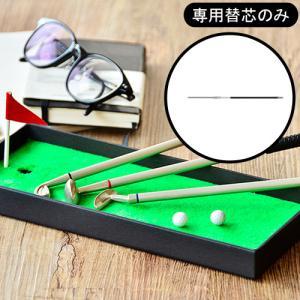 替芯 ボールペン ゴルフ GOLF SETS ゴルフセット専用 リフィル メール便OK あすつく対応|plywood