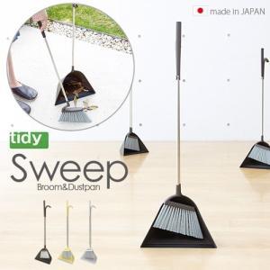 ちりとり ほうき セット tidy スウィープ Sweep テラモト あすつく対応|plywood