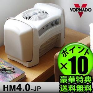 ボルネード 気化式加湿器 VORNADO HM4.0-JP 送料無料 ポイント10倍 特典付き! plywood