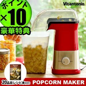 Vitantonio POPCORN MAKER VPC-10 ビタントニオ ポップコーンメーカー あすつく対応 ポイント10倍 特典付き!|plywood