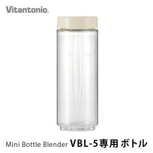 ビタントニオ ミニボトルブレンダー ボトルセット PVBL-5BT-MK|plywood