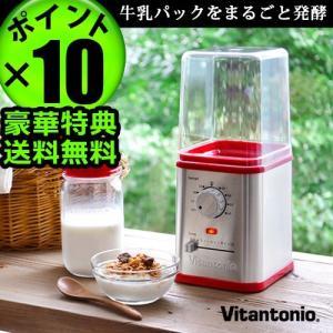 ヨーグルトメーカー ビタントニオ VYG-10 ポイント10倍 特典付き plywood