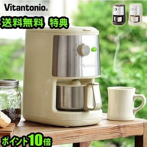 Vitantonio ビタントニオ 全自動コーヒーメーカー [VCD-200] (メイソンジャー特典)|plywood