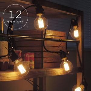 ストリングライト 防雨型 電球コード ストリングスライト [12ソケット/電球なし] Strings Light 12 socket 送料無料|plywood