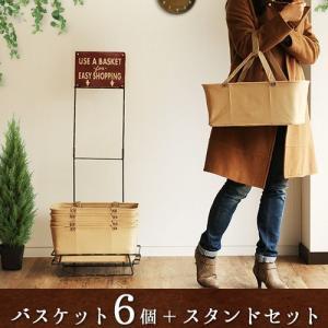ショッピングバスケット 6バスケットセット Shopping Baskets 6 Basket Set 送料無料 あすつく対応|plywood