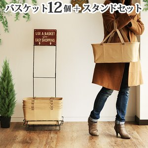 ショッピングバスケット 12バスケットセット Shopping Baskets 12 Basket Set 送料無料 あすつく対応|plywood