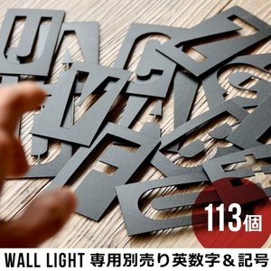 照明 サインボード 文字 看板 ディテール ウォールライト 専用文字 [ 英数字&ナンバー&ブランク ]|plywood