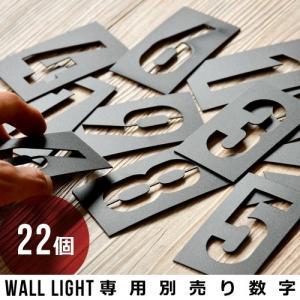 ディテール ウォールライト 専用文字 [ ナンバー ]|plywood