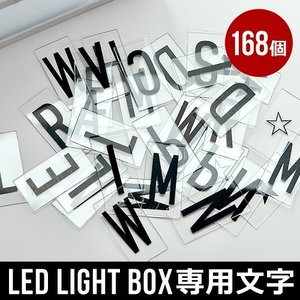 照明 サインボード 文字 看板 LED ライト ボックス専用文字 [ 168個 ] LED LIGHT BOX LETTER SET|plywood