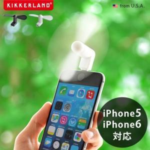 扇風機 iphone 携帯 おしゃれ 小型 キッカーランド ミニ i5 / i6 スーパーファン|plywood