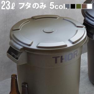 ゴミ箱 屋外 おしゃれ トラスト ソーラウンドコンテナ 23L用フタ [ 本体別売 ]|plywood