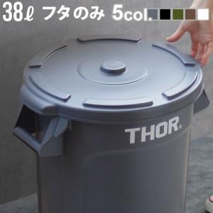 ゴミ箱 屋外 おしゃれ トラスト ソーラウンドコンテナ 38L用フタ [ 本体別売 ]|plywood