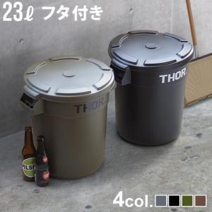 ゴミ箱 屋外 おしゃれ トラスト ソーラウンドコンテナ 23L [ フタ付き ]|plywood