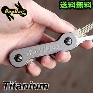 キーケース KeyBar キーバー チタニウム|plywood