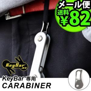 KeyBar キーバー カラビナ|plywood