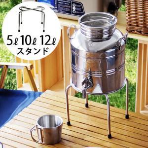 マルキジオ ステンレススチールスタンド 5L用 10-12L用 (本体別売)|plywood
