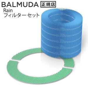 バルミューダ 加湿器 フィルター BALMUDA Rain 正規品|plywood