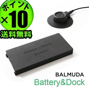 ≪BALMUDA The GreenFan専用≫ バルミューダ ザ グリーンファン BALMUDA The GreenFan Battery & Dock EGF-P100 P10倍|plywood
