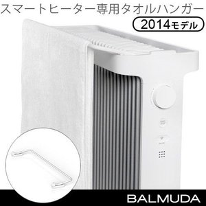 バルミューダ タオルハンガー 2014モデル BALUDA ...