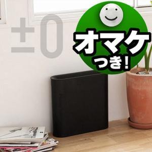 空気清浄機 プラスマイナスゼロ おしゃれ ±0 Air Purifier XQH-X020 特典付き|plywood