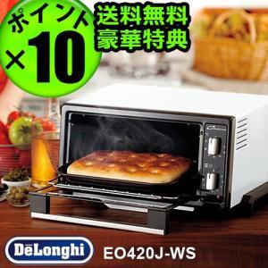 オーブン DeLonghi デロンギ ミニコンベクションオーブン EO420J-WS 送料無料 あすつく対応 ポイント10倍 特典付き!|plywood