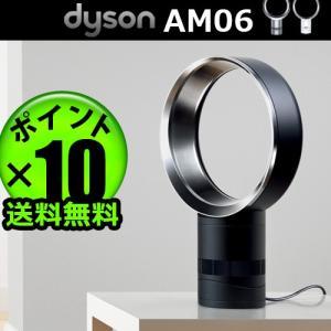 ダイソン エアマルチプライアー dyson Air Multiplier AM06 テーブルファン 30cm 国内正規品 ポイント10倍|plywood