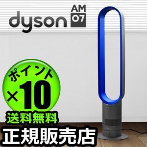 【国内正規品】 ダイソン エアマルチプライアー タワーファン dyson Air Multiplier AM07 ポイント10倍|plywood