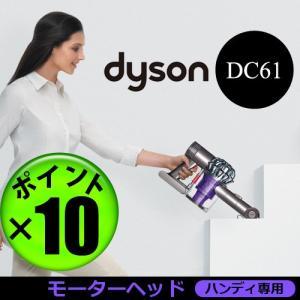 ダイソン DC61 モーターヘッド ハンディクリーナー dyson DC61 motorhead 国内正規販売店 送料無料 ポイント10倍|plywood