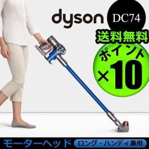 DC74 モーターヘッド dyson fluffy DC74 MH motorhead 国内正規販売店 送料無料 ポイント10倍|plywood