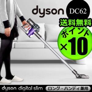 ダイソン DC62 コードレスクリーナー dyson DC62 国内正規販売店 送料無料 ポイント10倍|plywood