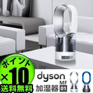 ダイソン dyson 加湿器 ハイジェニック ミスト MF01 日本正規品 ポイント10倍|plywood