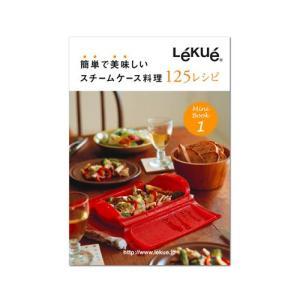 Lekue ルクエ スチームケース専用 レシピ集 [簡単で美味しいスチームケース料理 125レシピ ] メール便OK|plywood