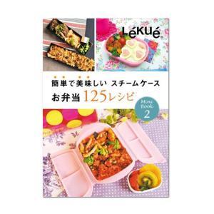 Lekue ルクエ スチームケース専用 レシピ集 [簡単で美味しいスチームケースお弁当 125レシピ] メール便OK|plywood