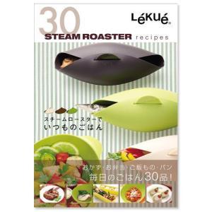 【メール便OK】 Lekue ルクエ スチームロースター 30レシピ|plywood
