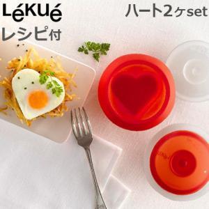 Lekue ルクエ オボ OVO ハート 2個セット レシピ付き 正規販売店 ポイント10倍|plywood