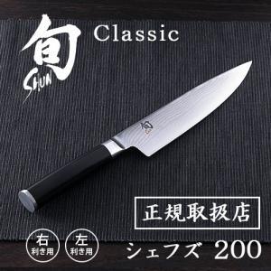 【旬】のシェフズ ナイフは、いわゆる牛刀です。筋や繊維質の多い素材を眺めの刃できれいに切ることが出来...