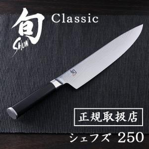 包丁 牛刀 貝印 旬 Shun Classic 正規品 シェフズ 250|plywood